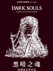 黑暗之魂:深渊漫步者传说漫画
