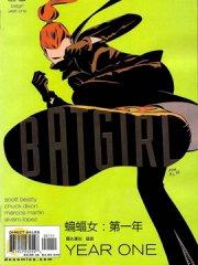 蝙蝠女:第一年漫画