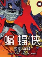 蝙蝠侠-冒险再续第二季漫画