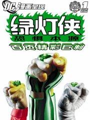 绿灯侠:恐惧本源 (2011)漫画