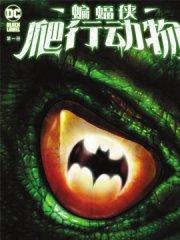 蝙蝠侠-爬行动物漫画