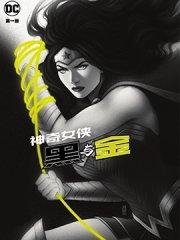 神奇女侠-黑与金漫画