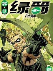 绿箭八十周年超级奇观巨制漫画
