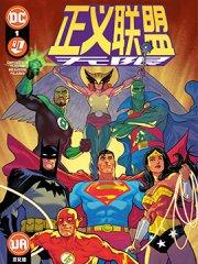 正义联盟:无限漫画