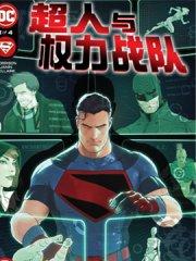 超人与权力战队漫画