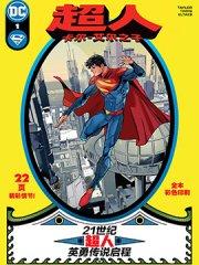 超人:卡尔-艾尔之子漫画