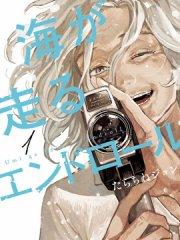 《迎海踏浪般的终幕》漫画全集
