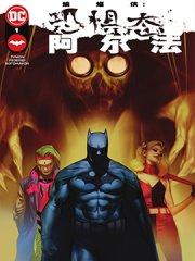 蝙蝠侠-恐惧态漫画