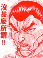 【安价AA】即使是当马娘训练员烈海王也是无所谓的!漫画