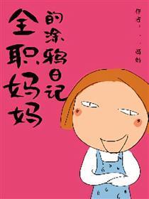 全职妈妈的涂鸦日记漫画