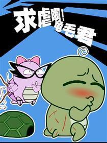 求虐啊!龟毛君漫画