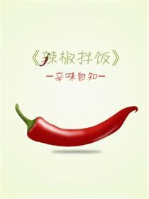 辣椒拌饭漫画
