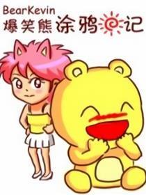 爆笑熊育儿涂鸦漫画