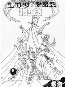 路西法漫画