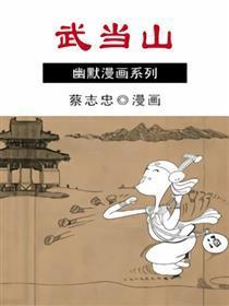 武当山漫画