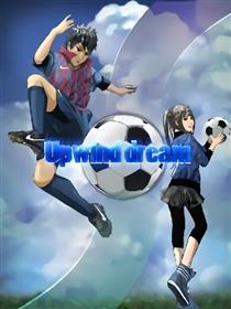 upwind dream漫画