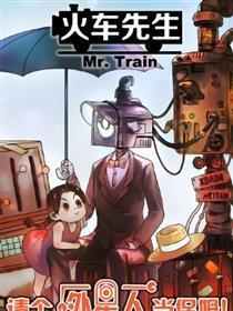 火车先生漫画