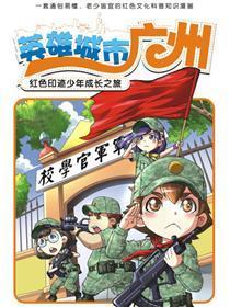 红色印迹少年成长之旅—黄埔军校漫画