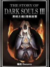 黑暗之魂3漫画故事漫画