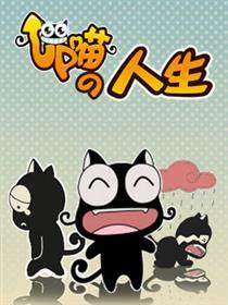 UP喵之人生漫画