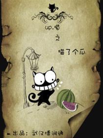 UP喵之喵了个瓜漫画