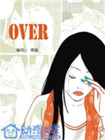 OVER漫画
