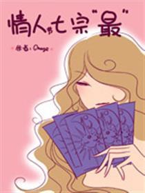 情人节七宗最漫画