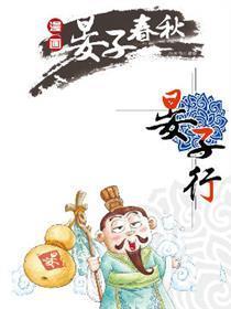 晏子春秋之晏子德漫画