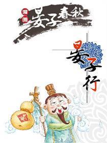 晏子春秋之晏子言漫画