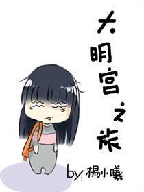 大明宫之旅漫画