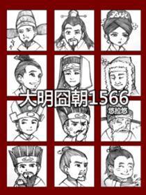 大明囧朝漫画