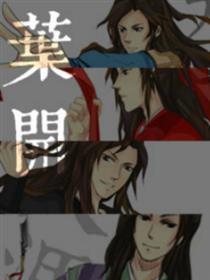 天涯明月刀-叶开(单人)漫画