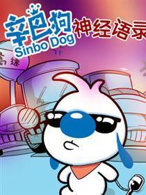 辛巴狗漫画
