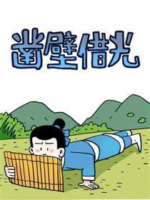 毁童年系列之凿壁借光漫画