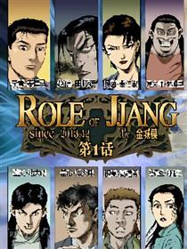 Role of 王漫画