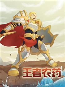 王者荣耀同人条漫漫画