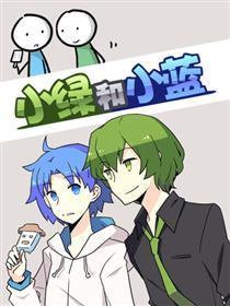 小绿和小蓝漫画