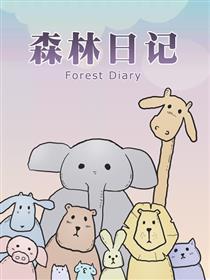 森林日记漫画