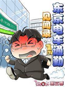 日在日本漫画