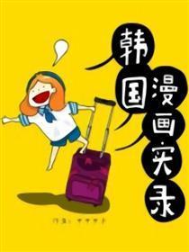 韩国漫画实录漫画