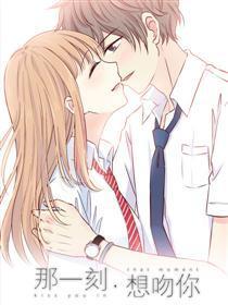 那一刻,想吻你漫画