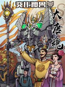 变形神兽——大唐魂(上部)漫画