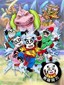 熊猫阿力漫画