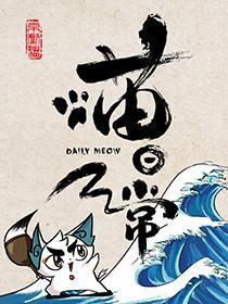 京剧猫喵日常漫画