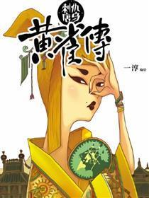 黄雀传漫画