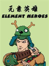 元素英雄漫画