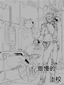 傲慢的上校(草稿)漫画