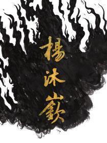 楊沐嶔漫画