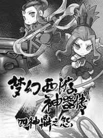 梦幻西游神器传——四神鼎之怨漫画
