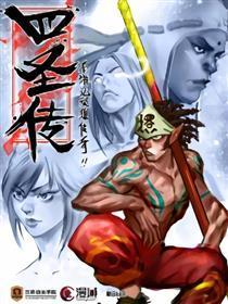 四圣传漫画